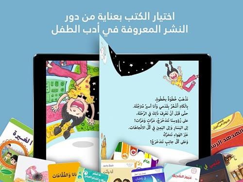 مكتبة نوري - أفضل مكتبة رقمية عربية للأطفال!