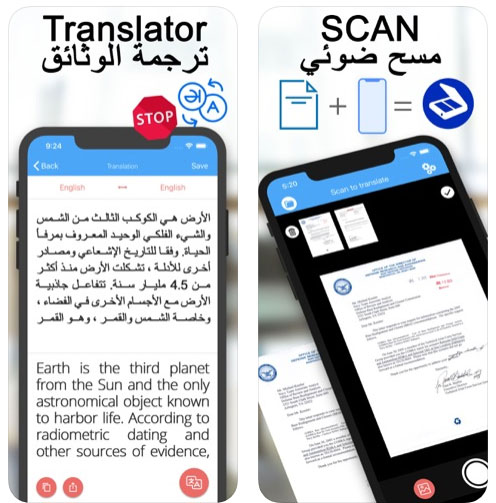 تطبيق Scanner translate للآيفون و الآيباد – ترجمة الصور وتحويلها إلى نصوص!