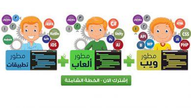 دورات مميزة وعروض خاصة - تعلم برمجة المواقع والتطبيقات والتسويق الرقمي والتجارة الإلكترونية من الصفر للاحتراف!