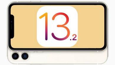 Photo of متى تطلق ابل تحديث iOS 13.2 ؟ وما هي المميزات المنتظرة؟!