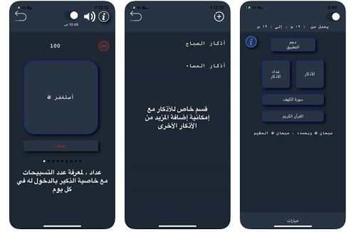 """التطبيق الإسلامي المميز """"استغفر الله"""" - مجاني للآيفون بدون إعلانات"""