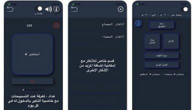 Photo of التطبيق الإسلامي المميز استغفر الله – مميز جدا ومجاني للآيفون بدون إعلانات!