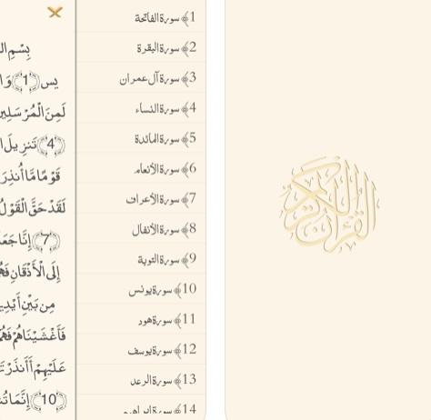 أفضل تطبيق لقراءة القرآن الكريم للايفون والايباد - مجاني وبدون إعلانات!