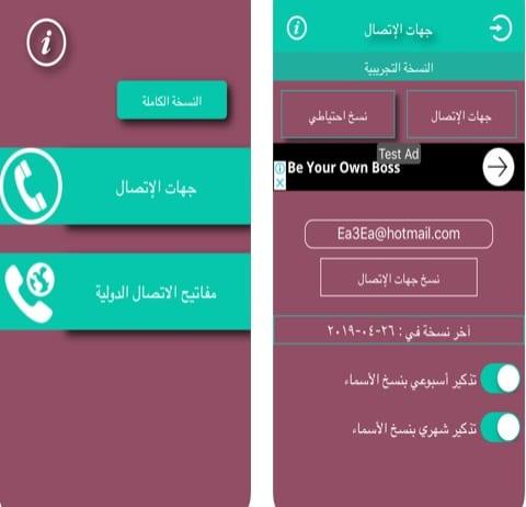 """تطبيق """"أرقام الهاتف"""" - لنسخ الأسماء وإدارة جهات الاتصال بسهولة على الايفون"""