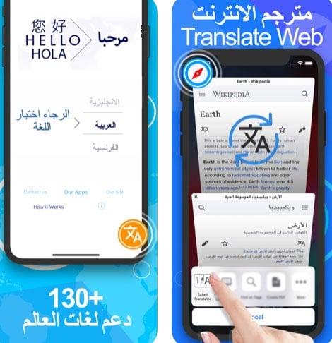مترجم سفاري - لترجمة المواقع وصفحات الإنترنت داخل المتصفح مباشرة!