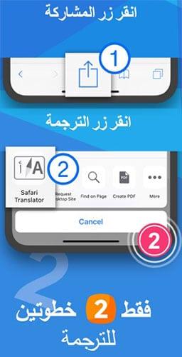 كيفية استخدام مترجم سفاري؟