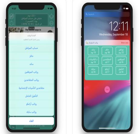تطبيق رواتب السعودية - لمعرفة تاريخ صرف الرواتب والمعاشات في أي قطاع داخل المملكة!