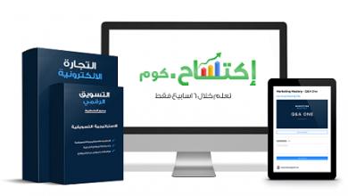 دورة تعلم التسويق والتجارة الالكترونية والعمل على الإنترنت - عرض خاص وهدايا قيمة!