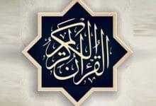 Photo of تعرفوا على أفضل تطبيق لقراءة القرآن الكريم لأجهزة ابل – مجاني وبدون إعلانات!