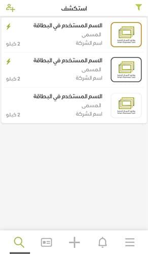 تطبيق بطائق الأعمال الذكية