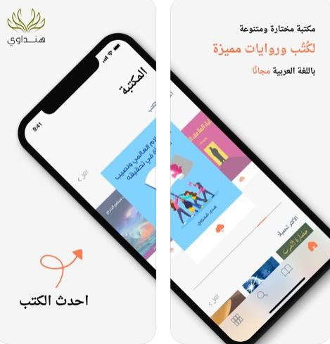 تطبيق كتب هنداوي - مكتبة مميزة باللغة العربية