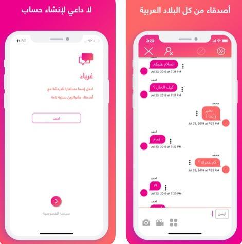 تطبيق غرباء شات - للحديث مع الآخرين بسرية تامة بدون إبداء هويتك!