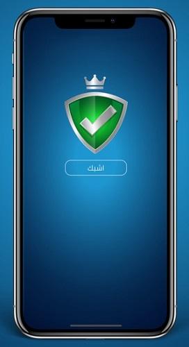 تطبيق VPN للايفون والايباد - لحماية خصوصيتك وفتح المواقع والخدمات المحجوبة!