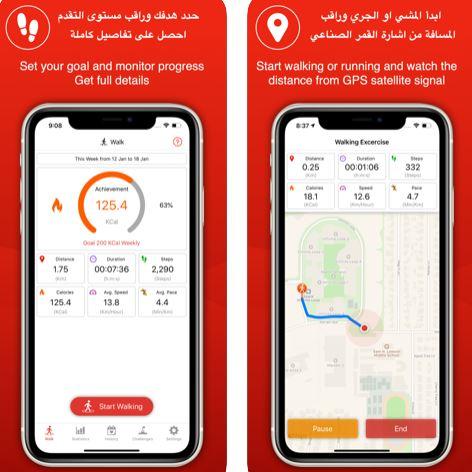 تطبيق امشي Walk الرياضي المميز لهواة المشي والجري - مجاني ويدعم العربية للايفون!