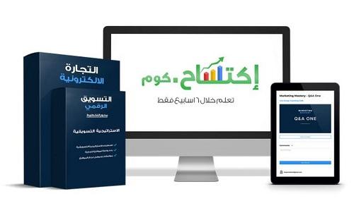 دورة اكتساح الخاصة بالتجارة الإلكترونية والتسويق الرقمي.