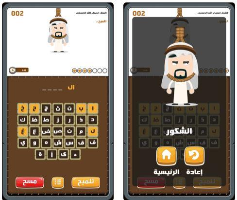 Arabic Hangman