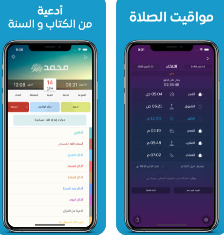 تطبيق أذكار - تطبيق إسلامي شامل