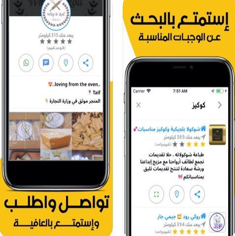 تطبيق طبخ البيت - منصة لبيع وشراء الأطعمة المنزلية ووجبات الأسر المنتجة في السعودية!