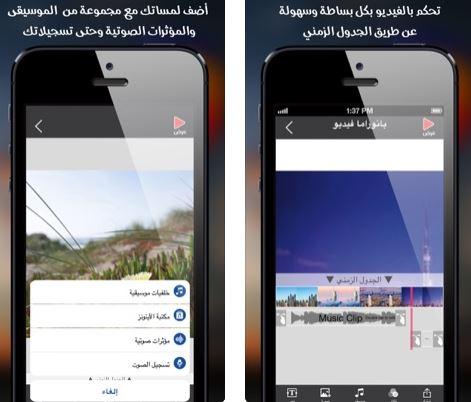تطبيق بانوراما فيديو - محرر فيديو للايفون والايباد باللغة العربية!