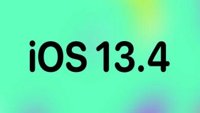 Photo of متى سوف يتم إطلاق تحديث iOS 13.4 ، وماذا سيكون الجديد؟