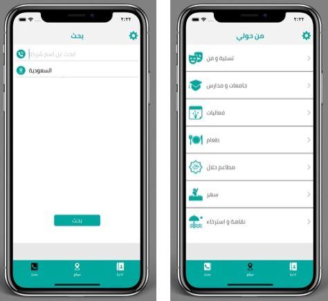 تطبيق كاشف الأرقام - لمعرفة هوية المتصل والكشف عن الأرقام المجهولة!
