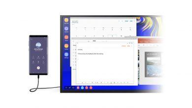 صورة كل ما تريد معرفته عن Samsung DeX – ما هي؟ وكيف يمكنك تفعيلها مجّانًا واستخدامها لتحويل هاتفك لكمبيوتر!