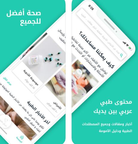 تطبيق الطبي معلومات واستشارات طبية