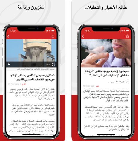 تطبيق بي بي سي عربي للأخبار