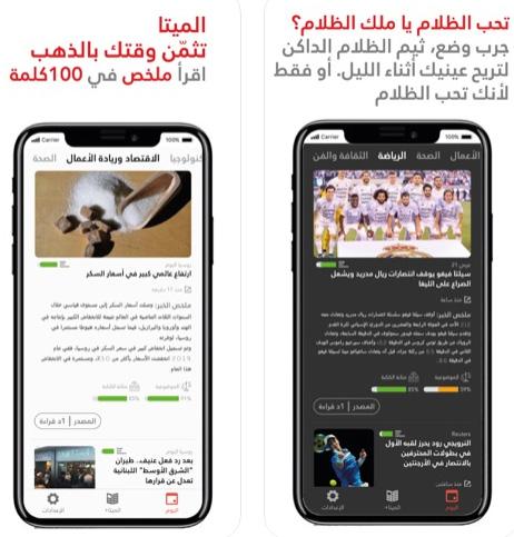 تطبيق أخبار الميتا - ملخصات إخبارية بالذكاء الاصطناعي!