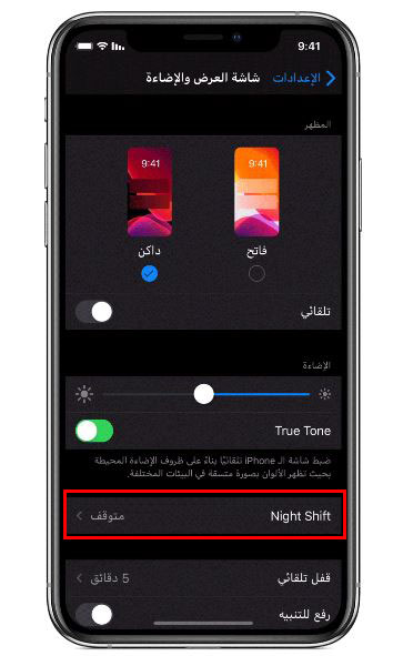 استخدم ميزة Night Shift