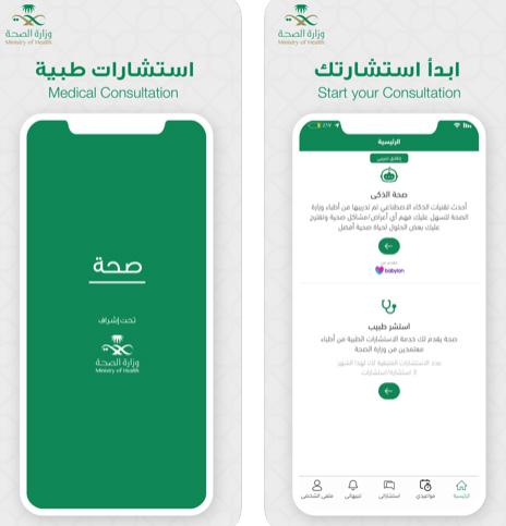 تطبيق صحة من وزارة الصحة السعودية