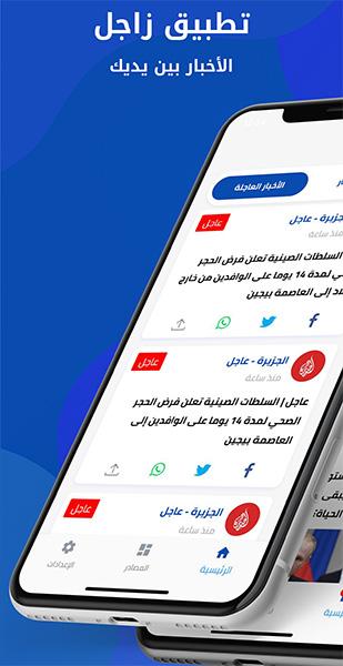 تطبيق زاجل الإخباري