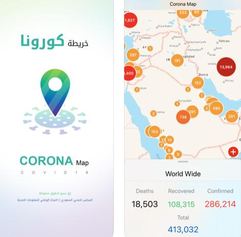 تطبيق خريطة كورونا Corona Map