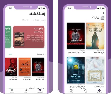 Kitab-تطبيق كتاب صوتي - كتب عربية صوتيةSawti