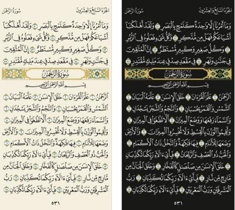 تطبيق القرءان الكريم من بيت التمويل الكويتي