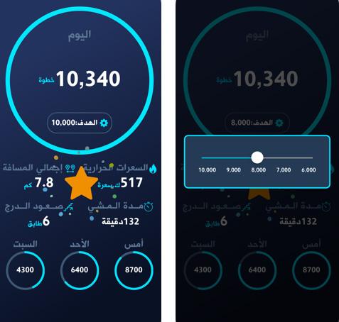 تطبيق خطواتي - عداد الخطوات والسعرات الحرارية