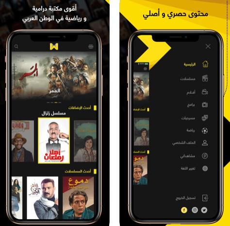 تطبيق WATCH iT - أفلام ومسلسلات وبرامج أصلية