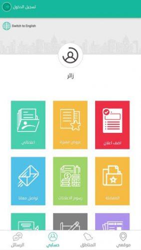 تطبيق عقاريتو - أفضل منصة لبيع وشراء العقارات والخدمات العقارية في السعودية!