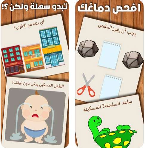 ألعاب ذكاء وألغاز عربية - ألعاب مجانية تتحدى قدراتك الذهنية وتحميل مجاني!