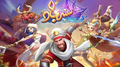 صورة لعبة سندباد – مغامرات عظيمة ممتعة مستوحاة من قصة السندباد الأسطورية!