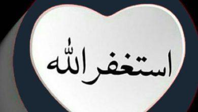 Photo of تطبيق استغفر الله – تطبيق إسلامي مميز لتنبيهك بالأذكار والأدعية والاستغفار صوتياً!
