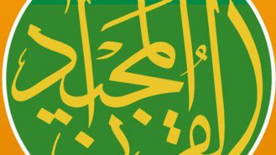 Photo of تطبيق القرءان المجيد – تطبيق إسلامي رائع شامل للقرءان والتلاوات والتفاسير وكل ما تحتاجه!