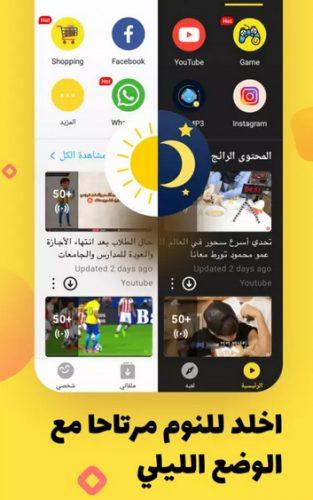 تطبيق سناب تيوب Snaptube الجديد للأندرويد : الواجهة الوضع الليلي