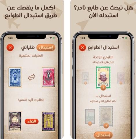 عش تجربة هواية جمع الطوابع من جديد مع هذه اللعبة المميزة!