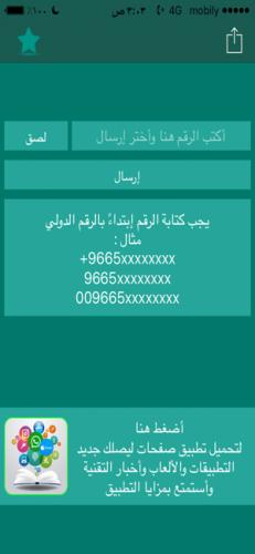 تطبيق الإرسال السريع - للتواصل مباشرة عبر واتس اب مع الأرقام الغير مسجلة لديك!