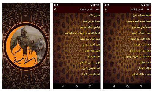 قصص إسلامية منوعة