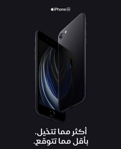 سعر ايفون SE إصدار 2020 في بعض الدول العربية - تعرف عليه!