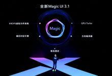 Photo of أونور تطرح القائمة الرسمية بالهواتف التي ستحصل على تحديث Magic UI 3.1