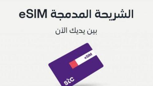 الشريحة الإلكترونية eSIM في الدول العربية