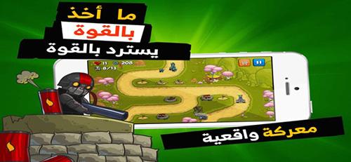 لعبة حرب الحق - لعبة قتال ومغامرات ممتعة بأجواء عربية للايفون والايباد!